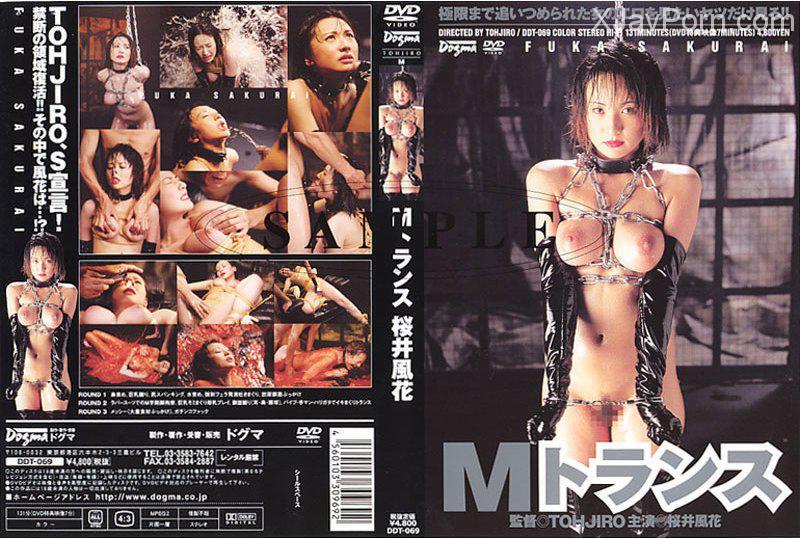 [DDT-069] Mトランス 桜井風花 イラマチオ 2004/04/15 母乳 Golden Showers スパンキング・鞭打ち Deep Throating Scat