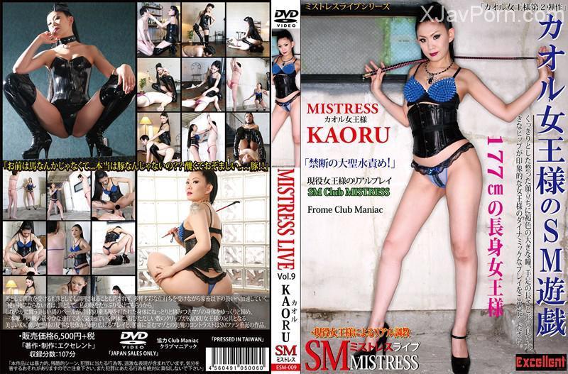 [ESM-009] MISTRESS LIVE vol.9 カオル女王様のSM遊戯 スパンキング・鞭打ち Golden Showers Rape Slut