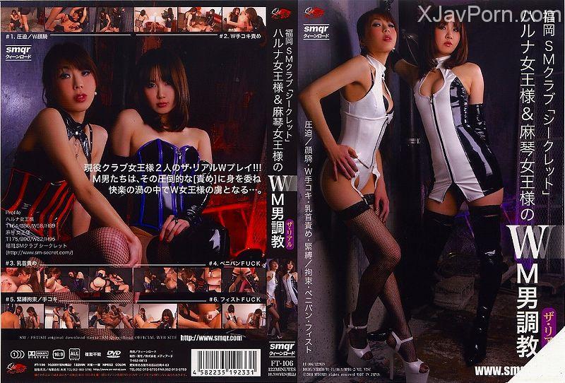 [FT-106] 福岡00クラブ シークレット ハルナ女王様&麻琴女王様の00男調教 Slut Fist Facesitting 2011/03/25