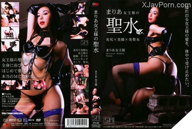 [FT-87] まりあ女王様の聖水 痴女 Golden Showers Ass (Fetish) Fetish 尻(フェチ) Cowgirl