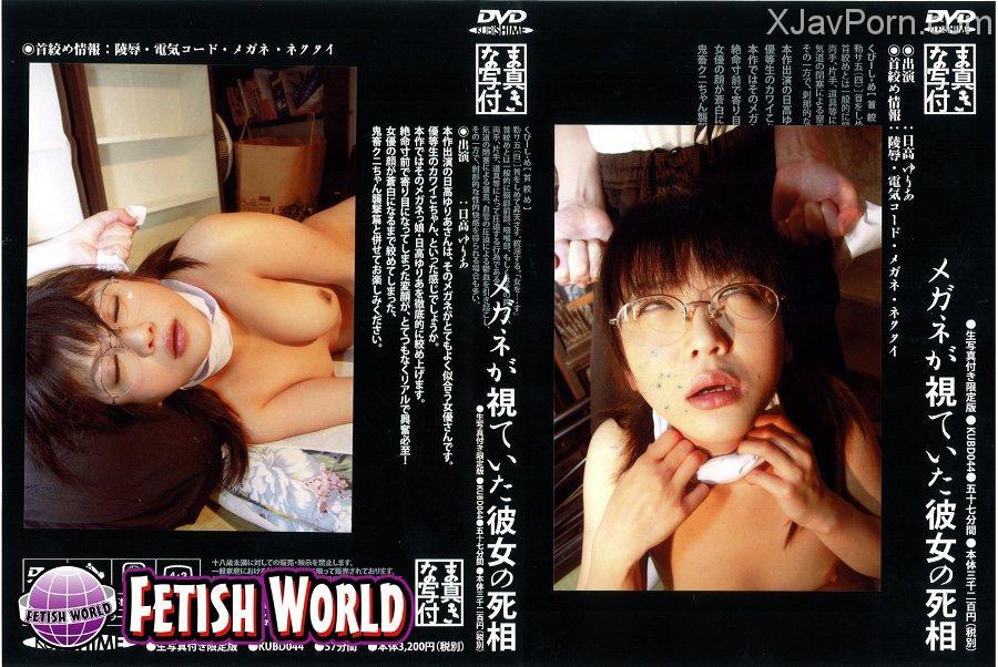 [KUBD-044] ■買取不可商品■メガネが視ていた彼女の死相 Costume 57分 幻奇