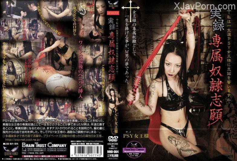 [MHD-064] 実録 専属奴隷志願 2009/03/01 SM その他女王・SM