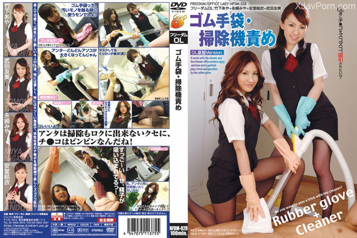 [NFDM-028] ゴム手袋・掃除機責め 武田友美 永崎みや Slut 2008/05/07 Fetish 脚(フェチ)