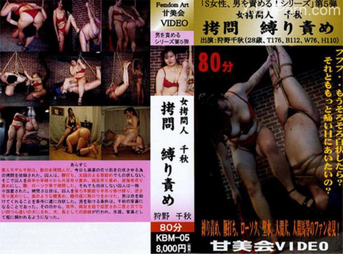 [KBMD-05] Bondage Asian  女拷問人千秋 拷問縛り 屈辱、ぶら下げ、鼓動