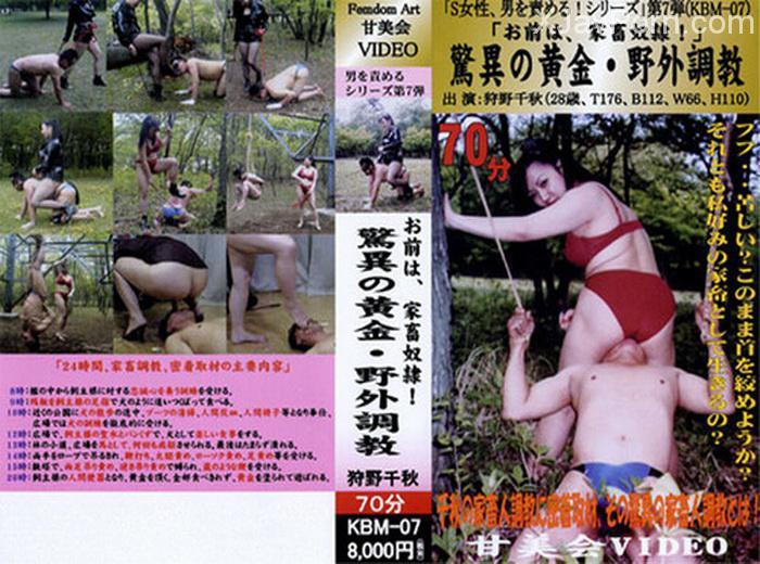 [KBMD-07] Femdom 屈辱、ぶら下げ、鼓動 家畜奴隷! 驚異の黄金・ Torture
