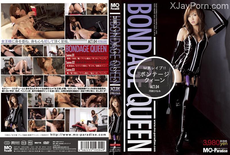 [MXPF-004] Man Rape M! !Bondage Queen  マスターベーション尻、熱いろうそく M O Paradaisu