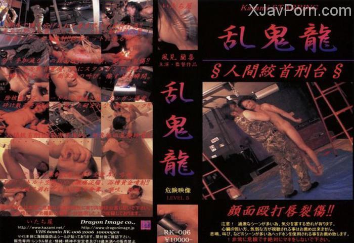 [RK-006] Bondage 乱鬼龍6  排尿 拷問、ピアス針、吊り Urination