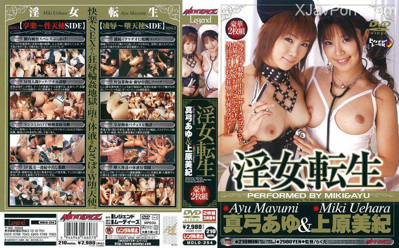 [MDLD-254] 淫女転生 真弓あゆ&上原美紀 2004/11/01 210分