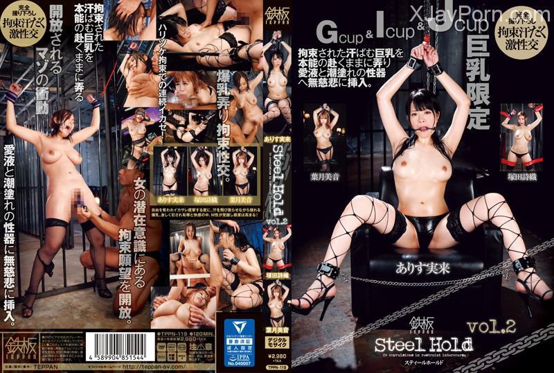 [TPPN-119] Steel Hold  2 ありす実来 女優 拘束 120分 Actress Shiori Tsukada