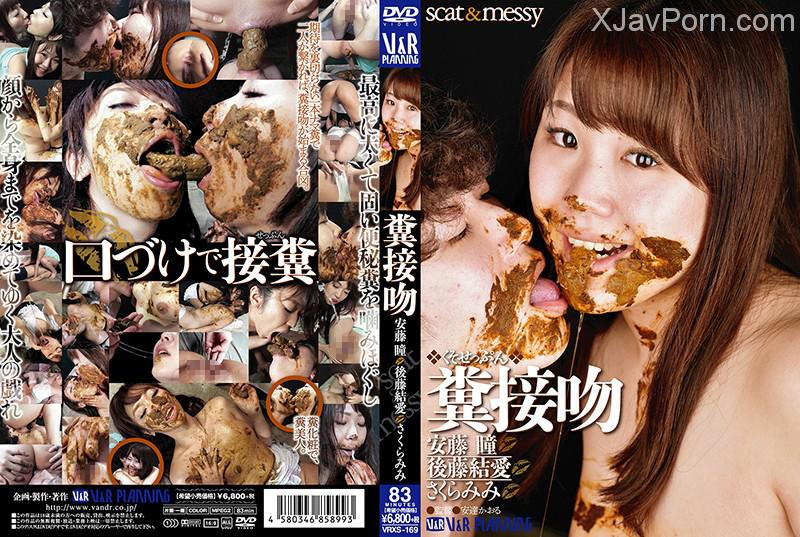 [VRXS-169] 糞接吻 ベロチュー 食糞 Coprophagy Defecation Kiss