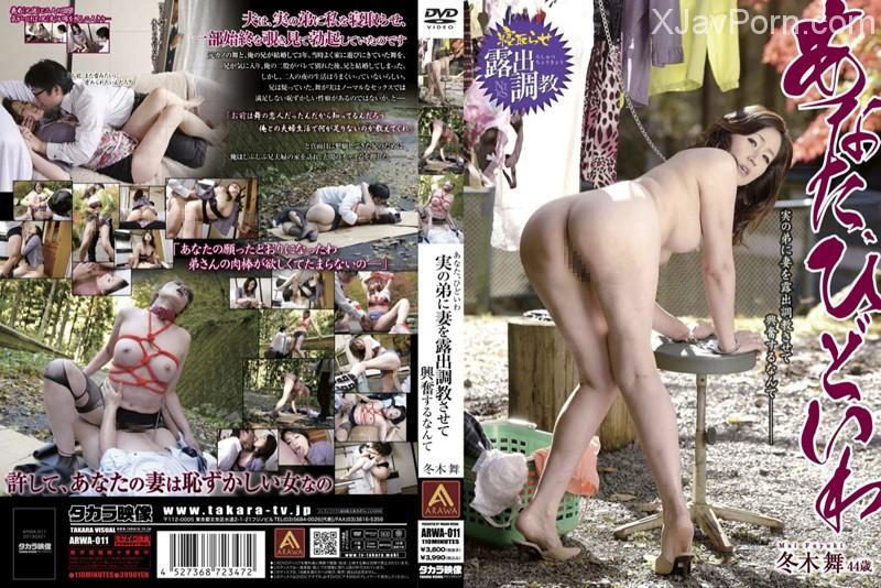 [ARWA-011] あなた、ひどいわ実の弟に妻を露出調教させて興奮するなんて ... 騎乗位 パンスト ARAWA Tied 義姉 縛り 2013/03/21 Mai Fuyuki