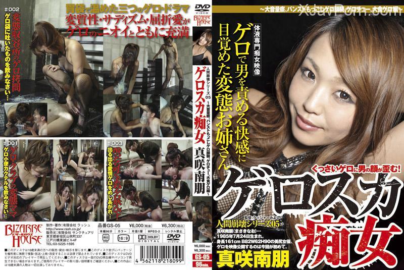 [GS-05] ゲロスカ痴女 05 真咲南朋 Vomiting 2009/11/20 女王様・M男