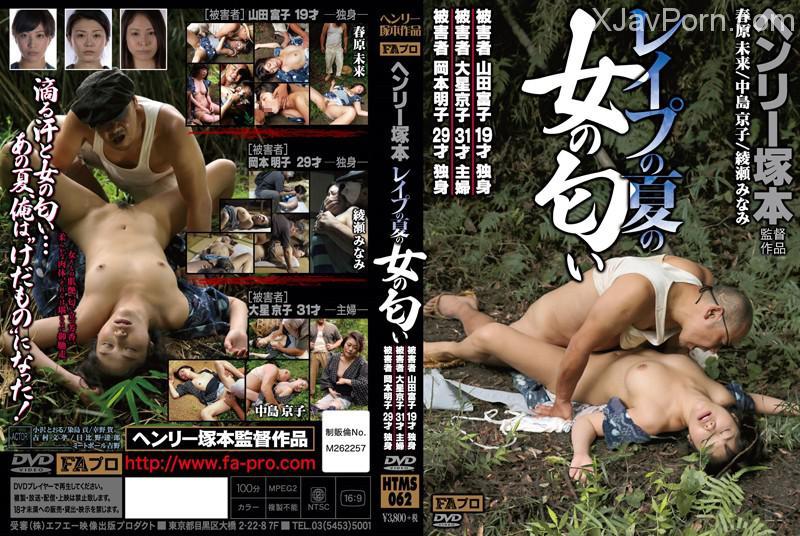 [HTMS-062] レイプの夏の女の匂い Kyoko Nakajima 中島京子 Rape 凌辱 100分 春原未来