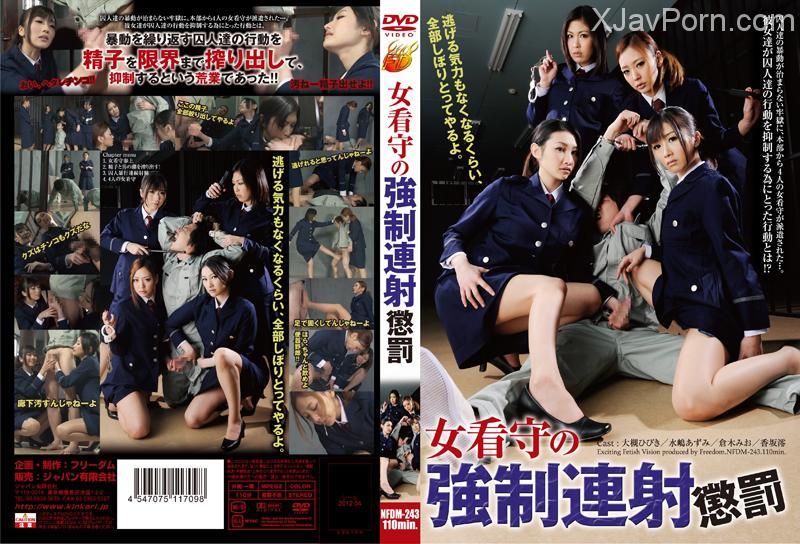 [NFDM-243] 女看守の強制連射懲罰 Slut Kick Gold 水嶋あずみ 放尿 Footjob Legs