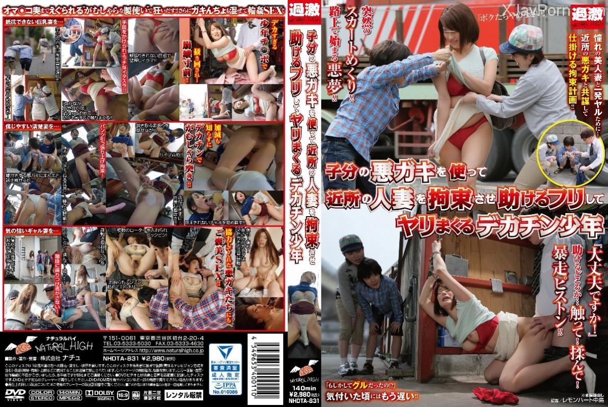 [NHDTA-831] 子分の悪ガキを使って近所の人妻を拘束させ助けるフリしてヤリまくるデカチン少年 Shota 騎乗位 Married Woman Squirting Semen レモンハート中島 巨乳