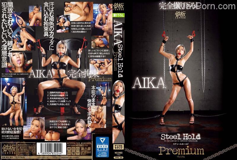 [TPPN-123] AIKA Steel Hold Premium ギャル Gal