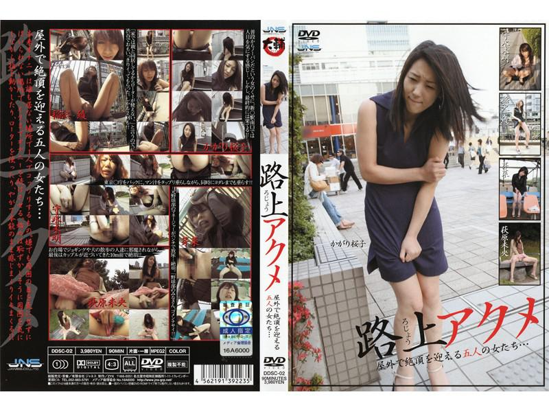 [DDSC-002] まるごとスペシャル 河崎有紀 12歳 イメージメーカー: Junior Idol イメージレーベル: