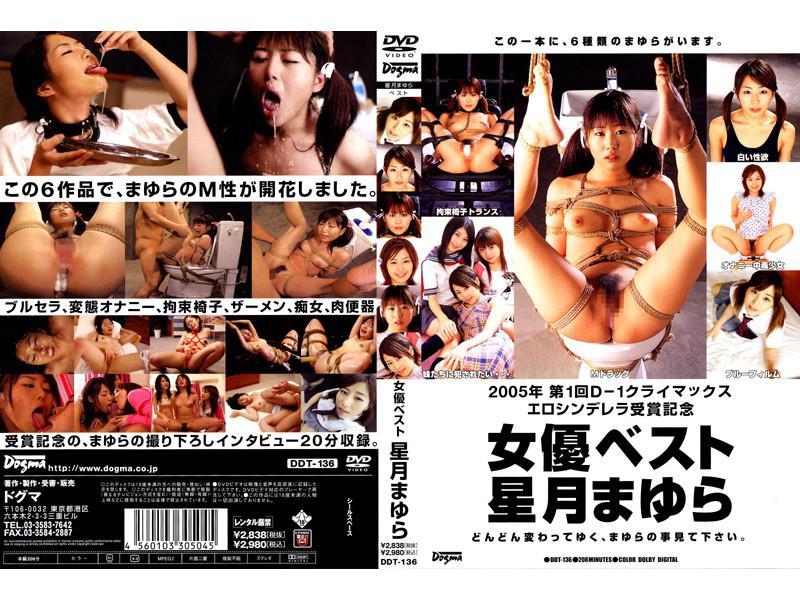 [DDT-136] 女優ベスト星月まゆら 監禁・拘束 オムニバス 爆乳 Vomiting スカトロ