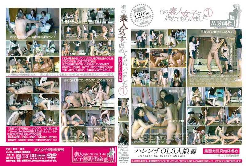 [PMV-07] Shirouto Joshi Suuhai Kurabu 街の素人女子に虐めてもらいました  7 スパンキング・鞭打ち Golden Showers Scat 94分 その他素人