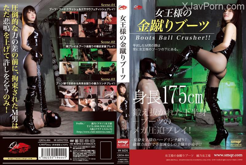 [QRDA-004] 女王様の金蹴りブーツ SM Tied 縛り 99分