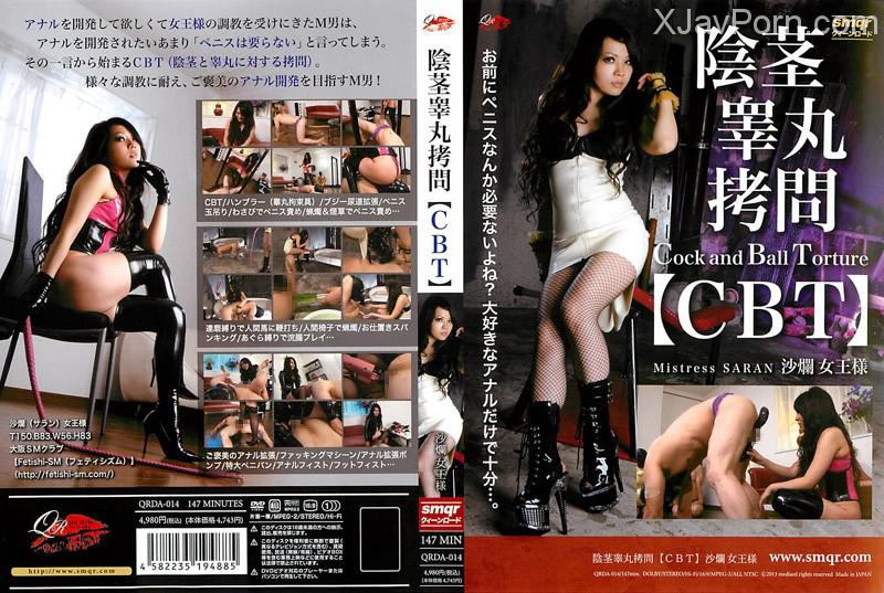 [QRDA-014] 陰茎睾丸拷問 CBT Fist 女王様・M男 Boots 女王様 SM ボンテージ