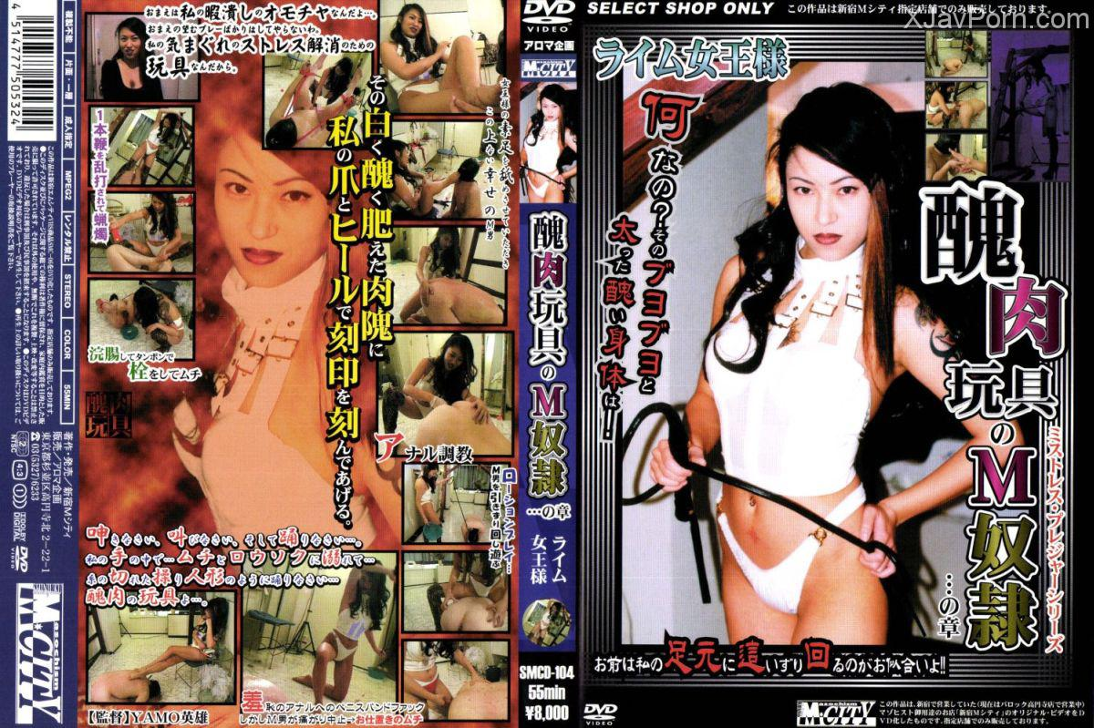 [SMCD-104] 醜肉玩具のM奴隷・・・の章 ライム女王様 その他SM 女王様・M男 YAMO英雄