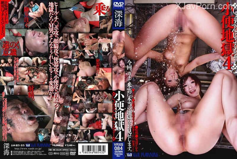 [VRXS-084] 小便地獄 4 Scat Golden Showers Adachi Kaoru
