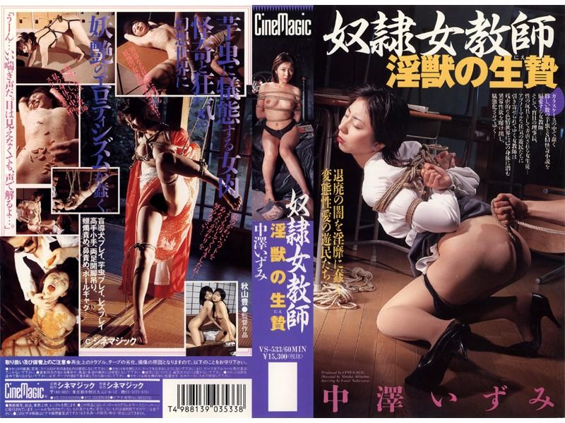 [VS-533] WORLD SEX BATTLE カート博之 60分 AP 2003/03/15