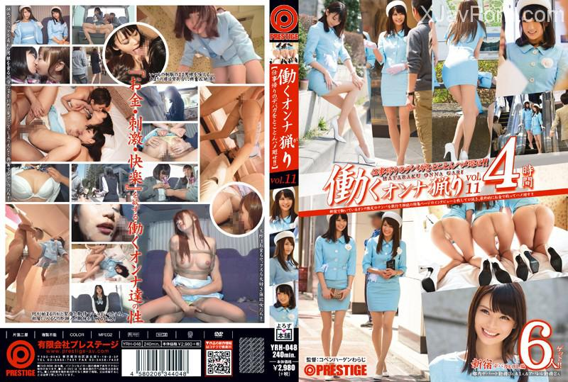 [YRH-048] Prestige 働くオンナ猟り  11 240分 よろず本舗 Restraint Pantyhose Reality パンスト コスチューム Clothes Other Costume