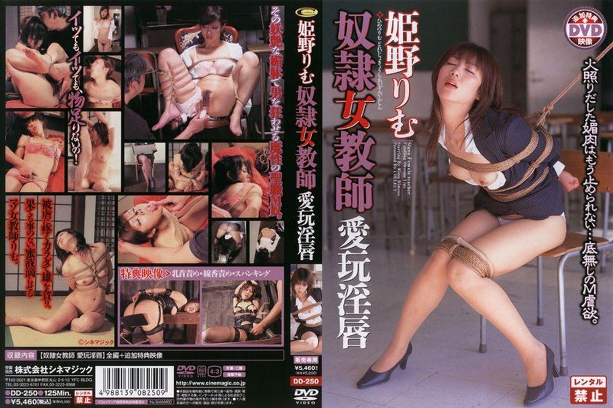 [3RVS-001] 奴隷女教師愛玩淫唇 姫野りむ 80分 コスチューム