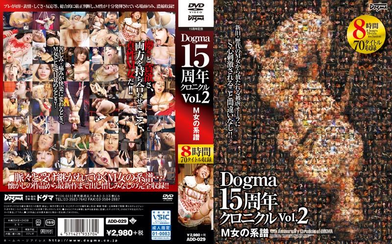 [ADD-029] ドグマ15周年クロニクル Vol.2 M女の系譜 調教 SM 凌辱