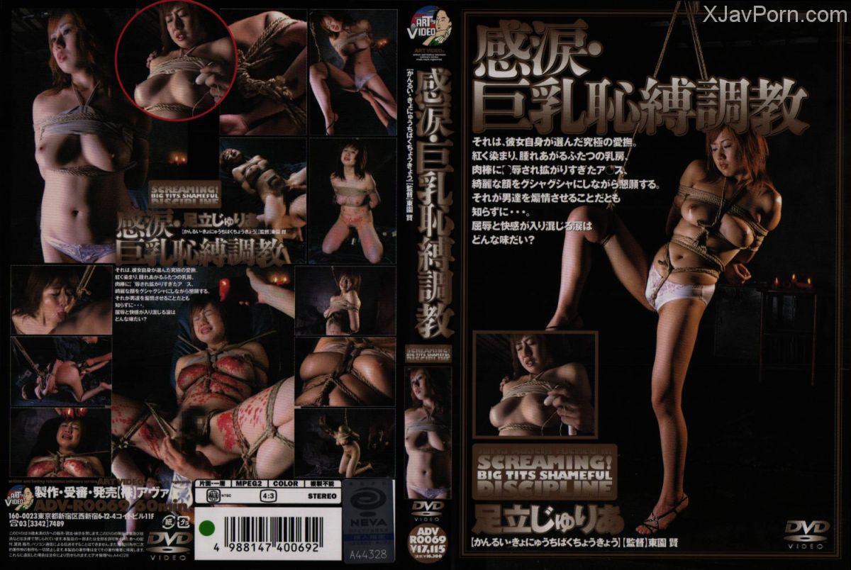 [ADV-0299] 感涙・巨乳恥縛調教 Juria Adachi ADV-R0069 Torture スパンキング・鞭打ち 爆乳