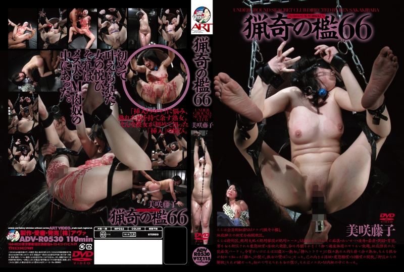 [ADV-R0530] 猟奇の檻 66 SM Squirting 潮吹き