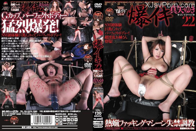 [ADVO-025] 爆イキ22 真矢ゆき G~Hカップ 縛り アウトレット Torture Big Tits 【EC限定】激安アウトレット 2014/08/24