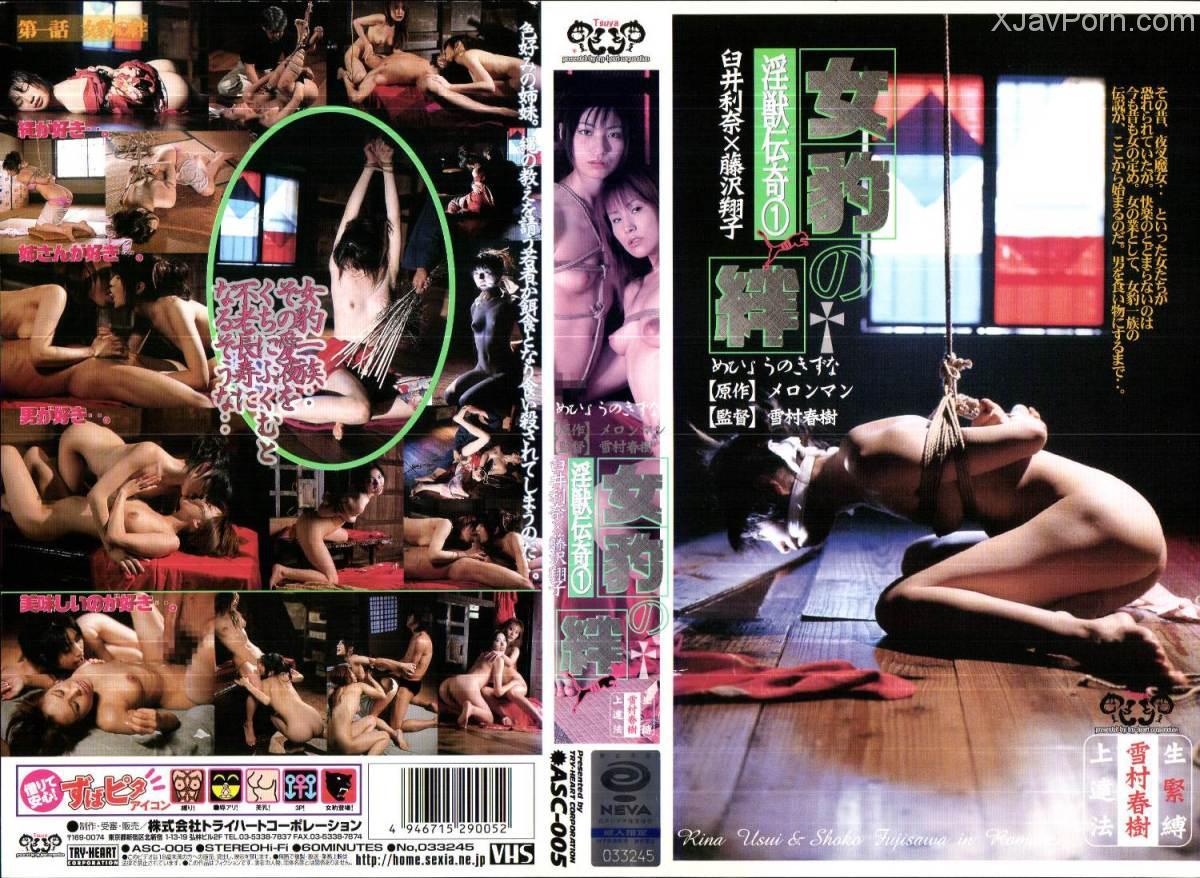 [ASC-005] 淫獣伝奇 0 女豹の絆    【VHS】 素人 Lesbian 60分 トライハートコーポレーション 3P · 4P