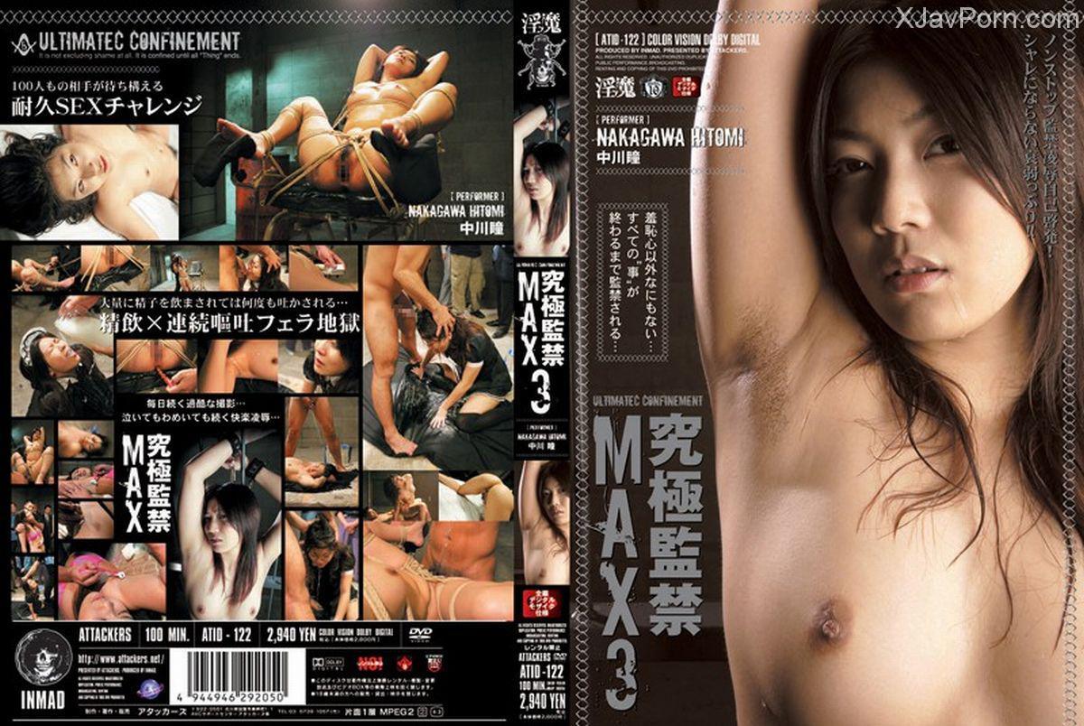 [ATID-122] 究極監禁MAX 3 中川瞳 70分 凌辱 フェラ・手コキ 2007/12/24