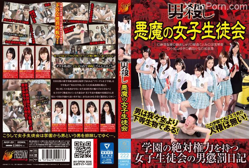 [AVOP-251] 男殺し 悪魔の女子生徒会 フリーマン ジャパン有限会社