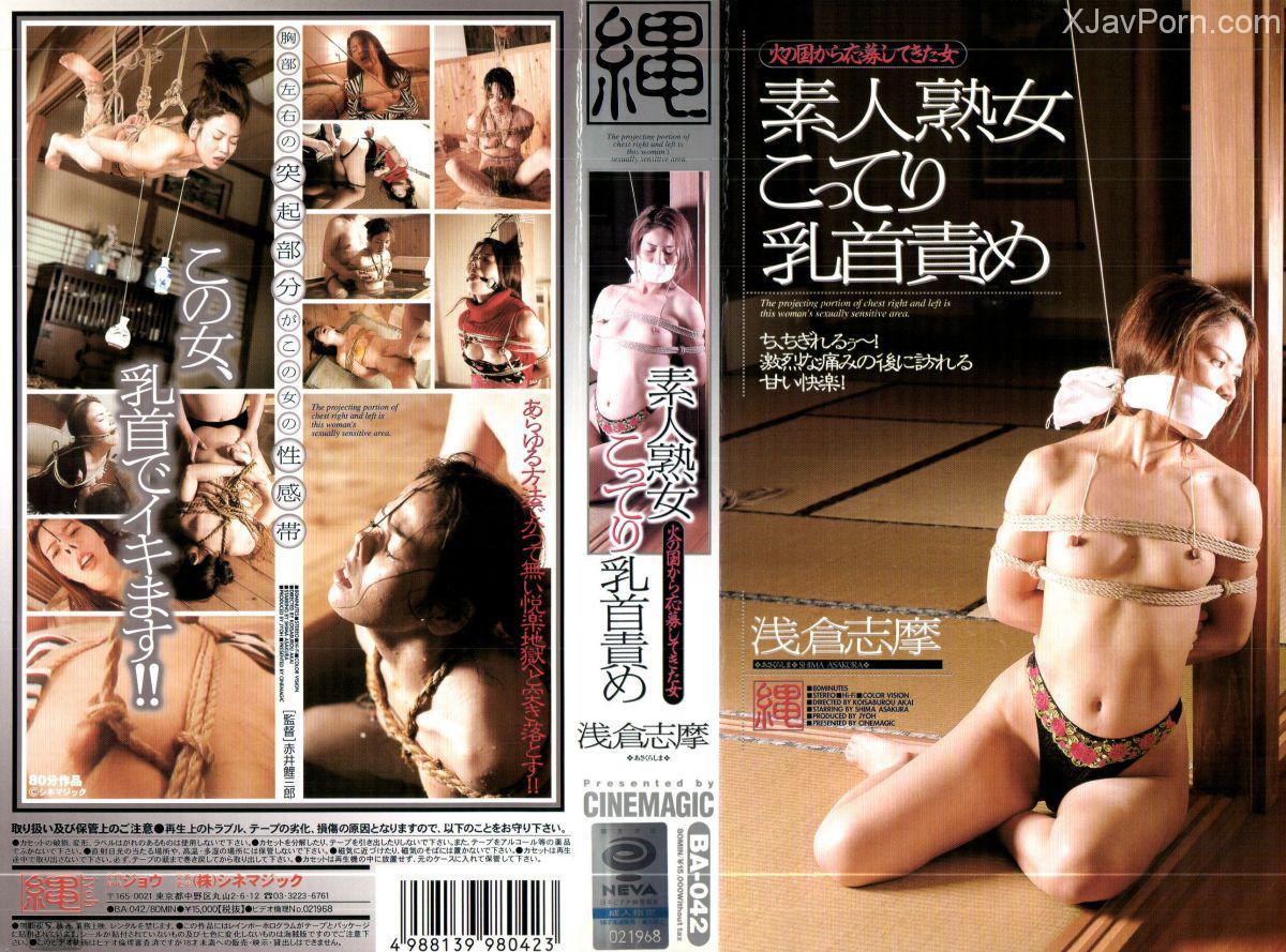 [BA-042] 火の国から応募してきた女 素人熟女こってり乳首責め SM 赤井鯉三郎 人妻・熟女