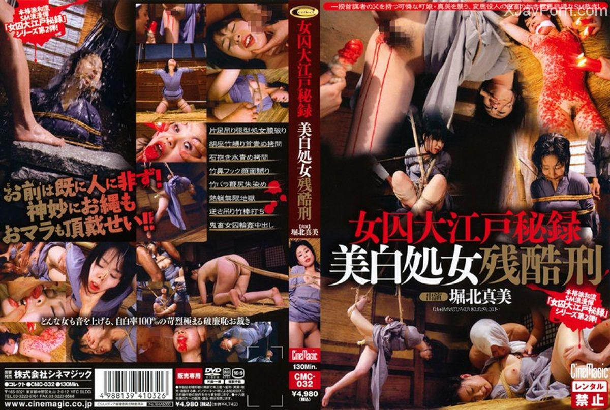 [CMC-032] 女囚大江戸秘録 美白処女残酷刑 2009/07/24 3CMC