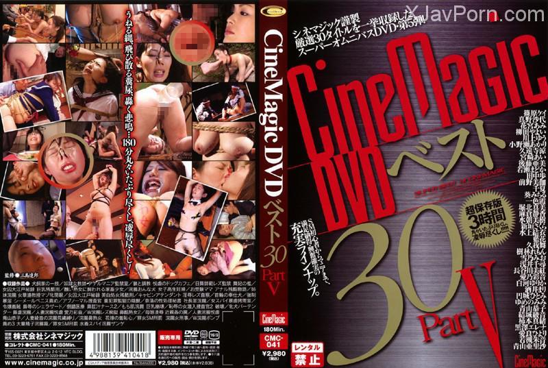 [CMC-041] CineMagic DVD ベスト30  5 Chihiro Asai 樹林れもん 宮崎あい Omnibus 若槻朱音 久我舞 葵みちる 花宮あみ 陵辱 Miku Hasegawa