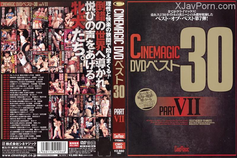 [CMC-096] Cinemagic DVDベスト30 PART.7 Costume 人妻・熟女 Female Teacher Wife その他SM 170分