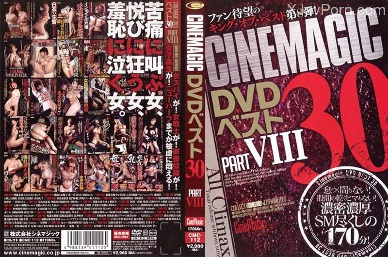 [CMC-112] Cinemagic DVDベスト30 PART.8 女子校生 Transsexual School Girls