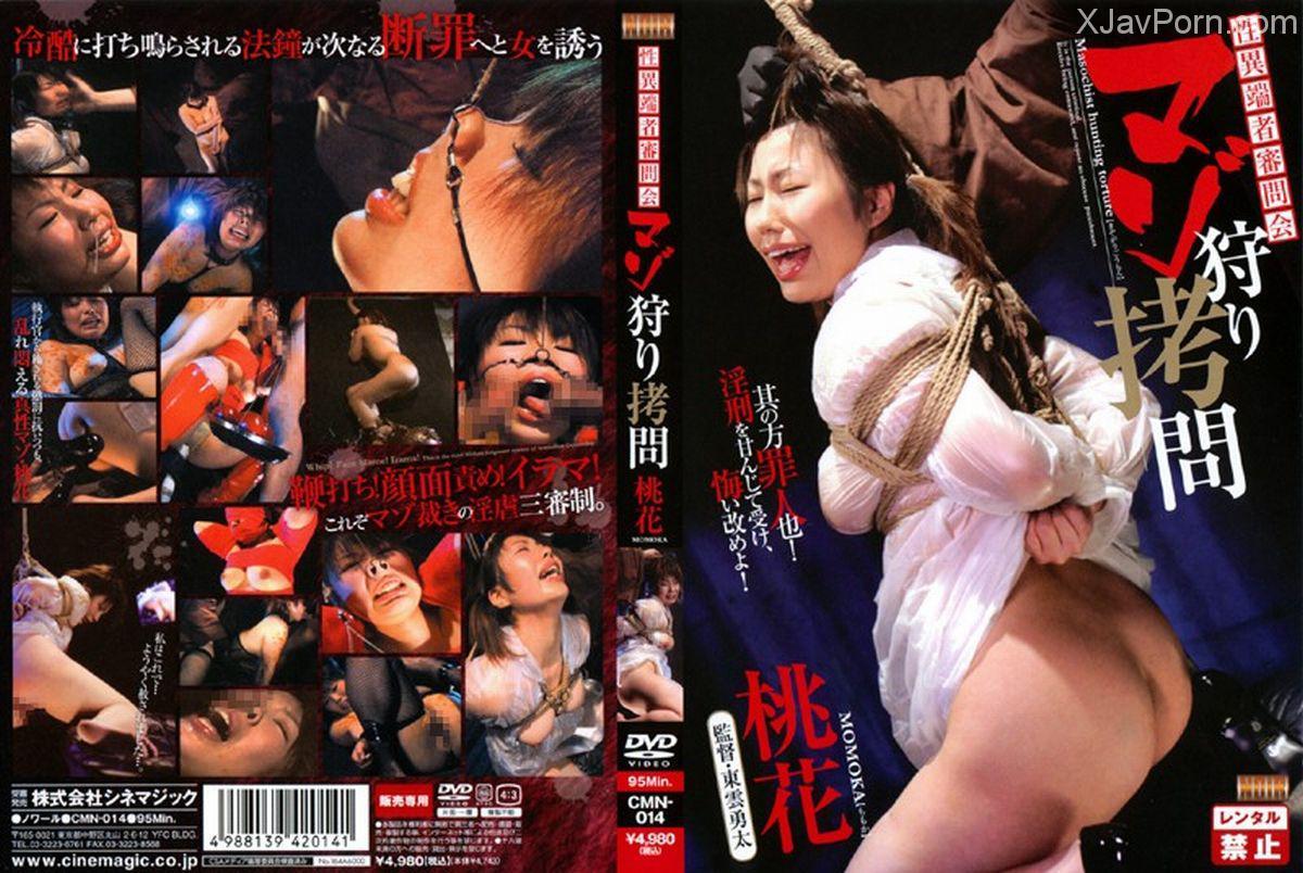 [CMN-014] マゾ狩り拷問 縛り 2008/10/24 桃花