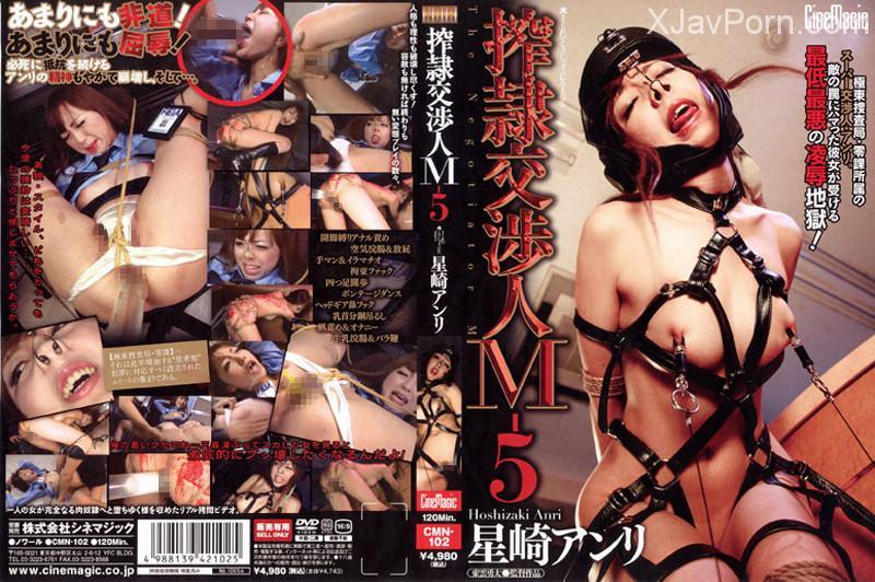 [CMN-102] 搾隷交渉人M 5 星崎アンリs e Hook SM 120分 Costume Rape