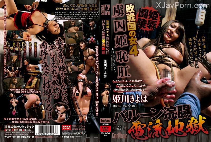 [CMV-053] 敗戦国の女 0 虜囚姫恥肛バルーン浣腸電流地獄 姫川きよは SM Enema Torture