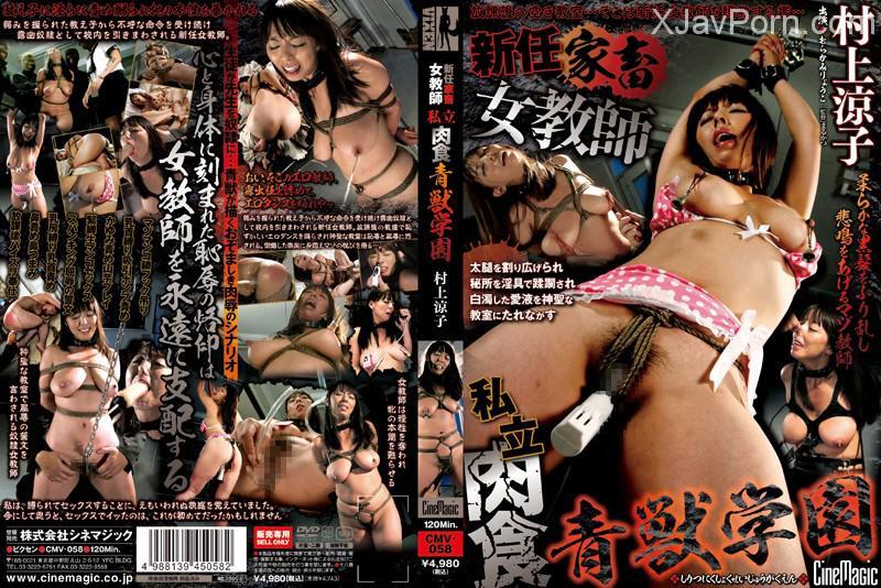 [CMV-058] 新任家畜女教師 私立肉食青獣学園 村上涼子 調教 2013/12/01 Female Teacher SM Torture