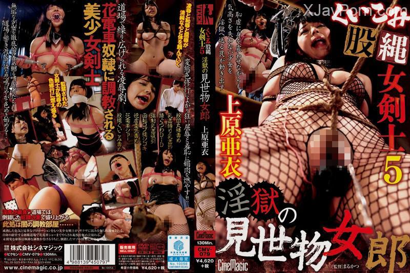 [CMV-079] くいこみ股縄女剣士5 淫獄の見世物女郎 上原亜衣 Rape 調教 シネマジック 巨乳 Insult Big Tits Bunny Girl SM