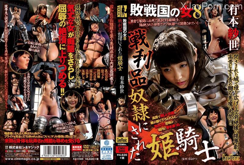 [CMV-080] 敗戦国の女8 戦利品奴隷にされた姫騎士 有本紗世 放尿 Sayo Arimoto シネマジック Rape 2015/11/19 調教 縛り
