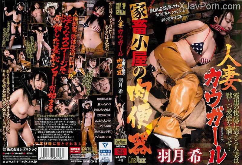 [CMV-086] 人妻カウガール 家畜小屋の肉便器 羽月希 SM 巨乳z omi Hazuki Married Woman Big Tits Tied シネマジック 2016/04/01