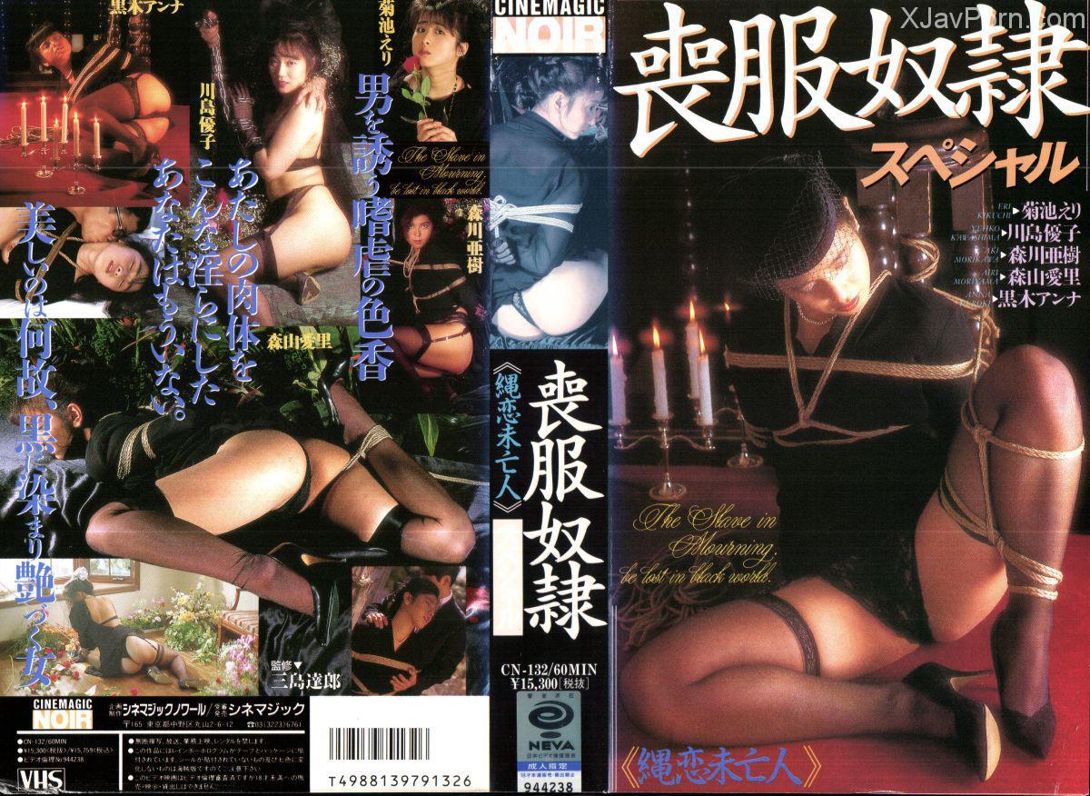 [CN-132] 喪服奴隷スペシャル SM 1994/12/09 60分